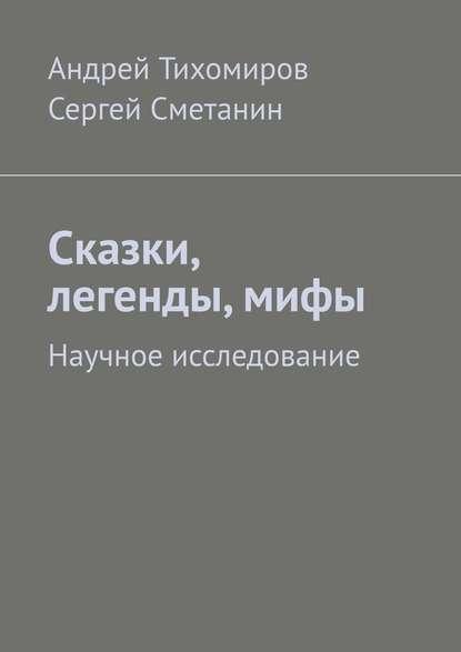 Андрей Тихомиров Сказки, легенды, мифы. Научное исследование недорого