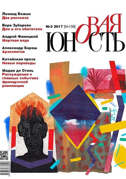 Группа авторов Новая Юность № 3/2017 новая юность 2015 избранное