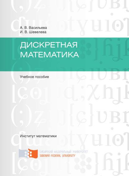 Ирина Шевелева Дискретная математика с м авдошин дискретная математика модулярная алгебра криптография кодирование