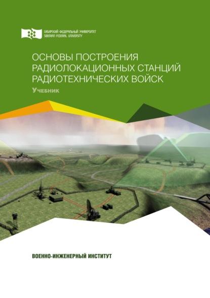 Алексей Николаевич Фомин Основы построения радиолокационных станций радиотехнических войск