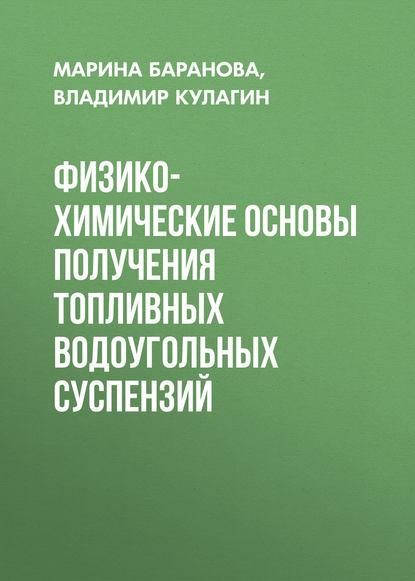 Владимир Кулагин Физико-химические основы получения топливных водоугольных суспензий и в матвеева физико технические основы эксплуатации кирпичных стен
