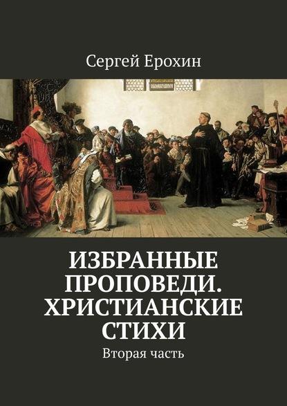 цена на Сергей Серафимович Ерохин Избранные проповеди. Христианские стихи. Вторая часть