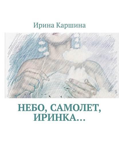 Фото - Ирина Каршина Небо, самолет, Иринка… иринка
