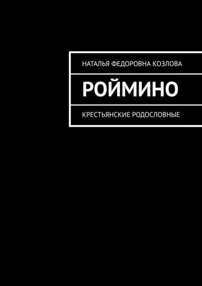 Фото - Наталья Федоровна Козлова Роймино. Крестьянские родословные наталья федоровна козлова сведения по