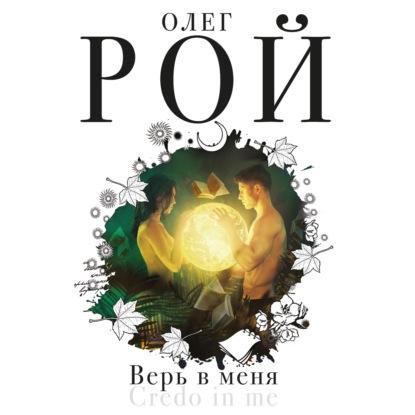 Рой Олег Верь в меня обложка