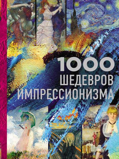 999 шедевров Валерия Черепенчук 1000 шедевров импрессионизма