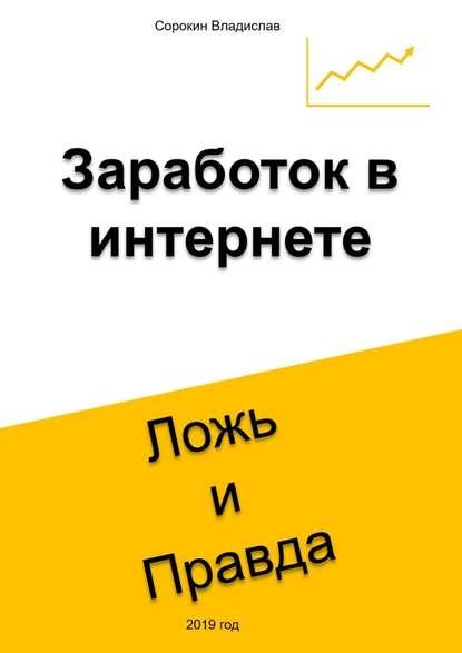 Владислав Сорокин Заработок в интернете. Ложь и Правда