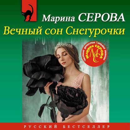 Серова Марина Сергеевна Вечный сон Снегурочки обложка