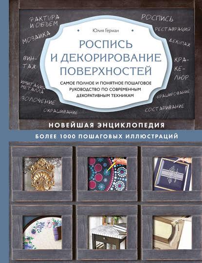 декорирование Юлия Герман Роспись и декорирование поверхностей