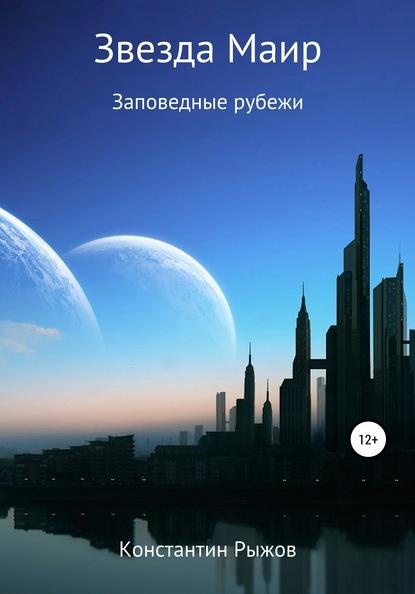 Звезда Маир - Константин Владиславович Рыжов