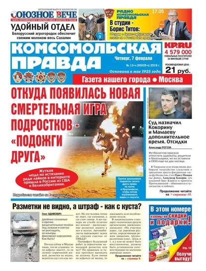 Комсомольская Правда. Москва 13ч-2019