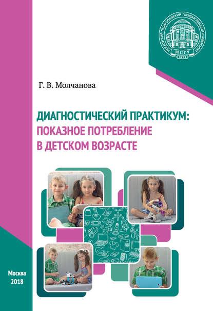 Галина Викторовна Молчанова Диагностический практикум: показное потребление в детском возрасте недорого