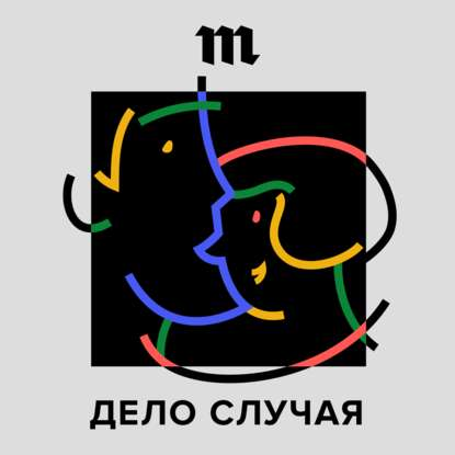 Фото - Андрей Бабицкий Почему (не) стыдно поддерживать Собчак? андрей бабицкий лучший в мире этический подкаст вопросы слушателей
