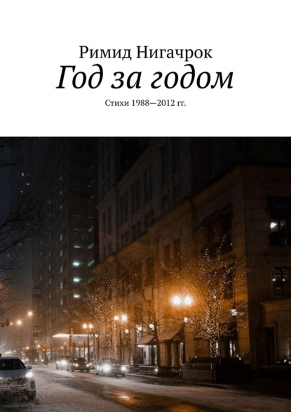 Римид Нигачрок Год загодом. Стихи 1988—2012гг. римид нигачрок год за годом стихи 2017 г