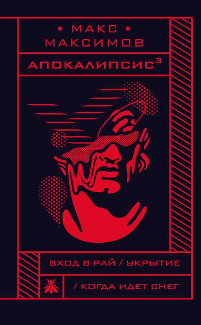 Макс Максимов Апокалипсис³