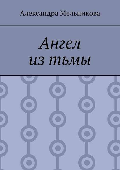 Ангел из тьмы Александра Александровна Мельникова
