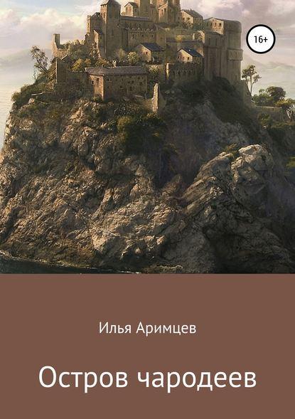 Остров чародеев фото