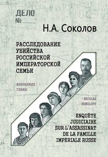 Расследование убийства Российской Императорской семьи. Избранные главы