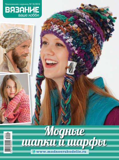 книга журнал alize 16 мастерская дизайна шарфы шапки Группа авторов Вязание – ваше хобби. Приложение №10/2019. Модные шапки и шарфы