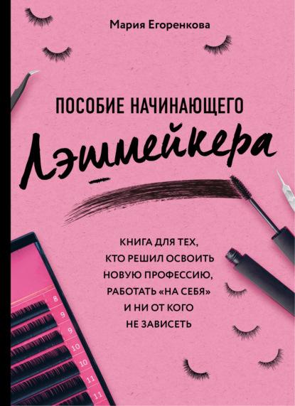 Мария Егоренкова Пособие начинающего лэшмейкера