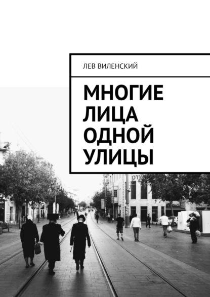 Фото - Лев Виленский Многие лица одной улицы детское оборудование для улицы
