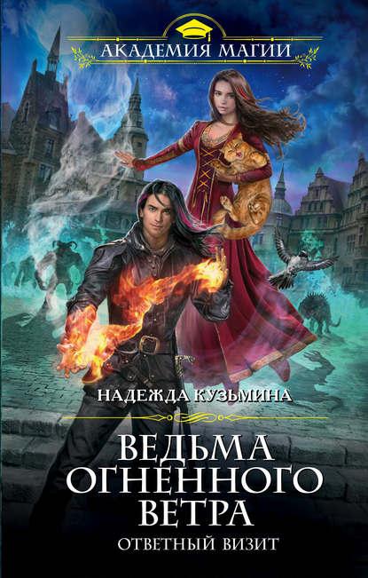 Надежда Кузьмина. Ведьма огненного ветра. Ответный визит