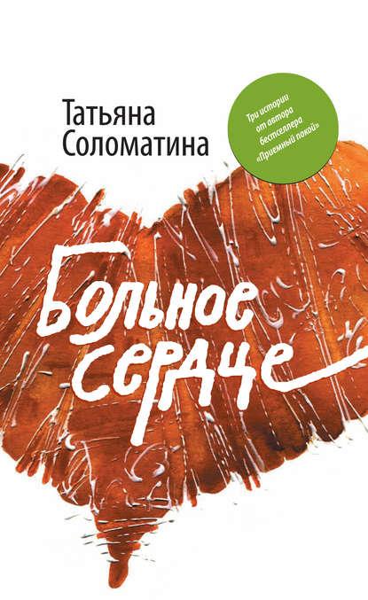 Татьяна Соломатина Больное сердце татьяна соломатина большая собака