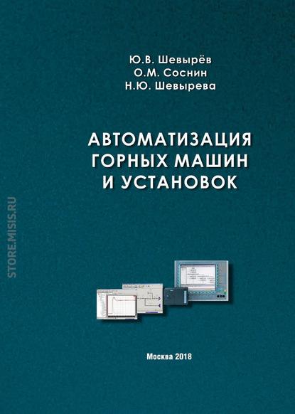 Фото - Ю. В. Шевырёв Автоматизация горных машин и установок зайчиков ю н устройство базовых машин