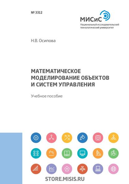 Н. В. Осипова Математическое моделирование объектов и систем управления недорого