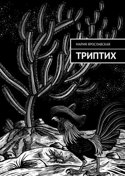 Мария Ярославская Триптих серхио санчес сантамария коми пермяцкий квест