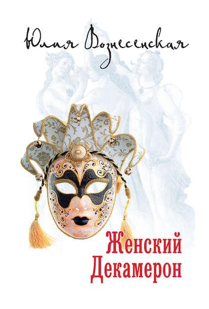 Юлия Вознесенская Женский Декамерон