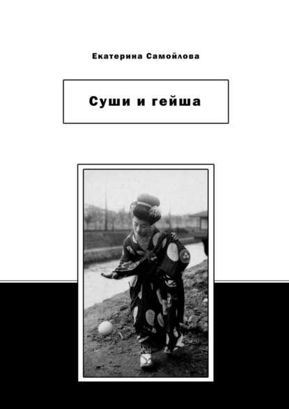 Екатерина Самойлова Суши игейша