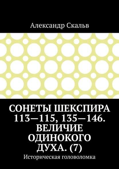 Александр Скальв Сонеты Шекспира 113-115, 135-146. Величие одинокого духа. (7). Историческая головоломка