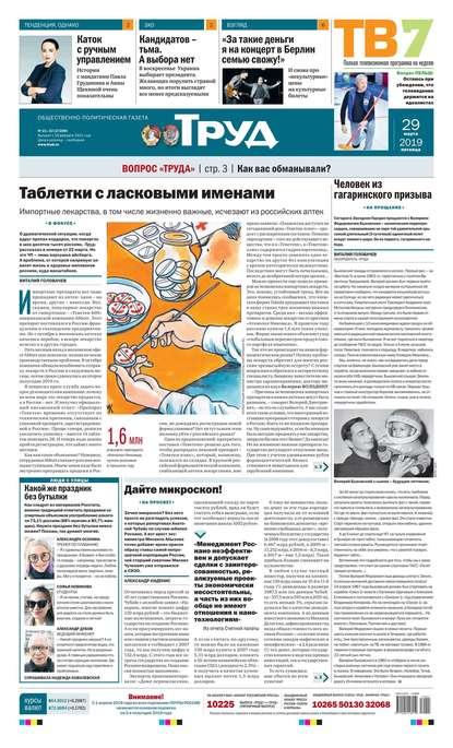 Редакция газеты Труд 21-22-2019