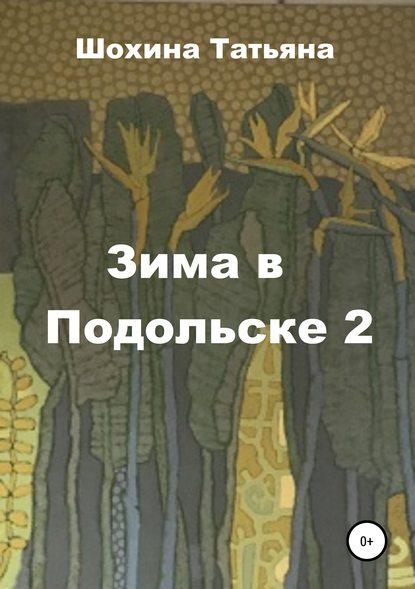 Татьяна Шохина Зима в Подольске 2 банкетки в подольске
