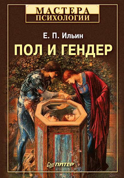 Е. П. Ильин — Пол и гендер