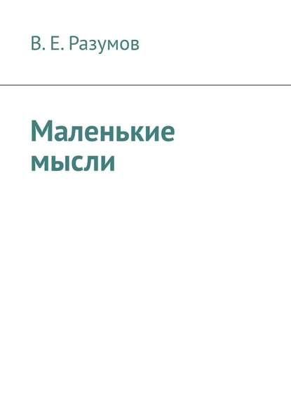 Вадим Евгеньевич Разумов Маленькие мысли вадим беликов имплантат книга первая