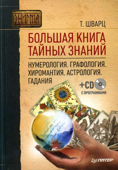 Большая книга тайных знаний. Нумерология. Графология. Хиромантия.