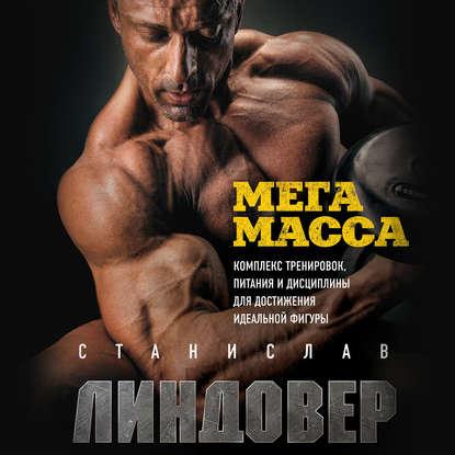 Линдовер Станислав Александрович МегаМасса. Комплекс тренировок, питания и дисциплины для достижения идеальной фигуры обложка