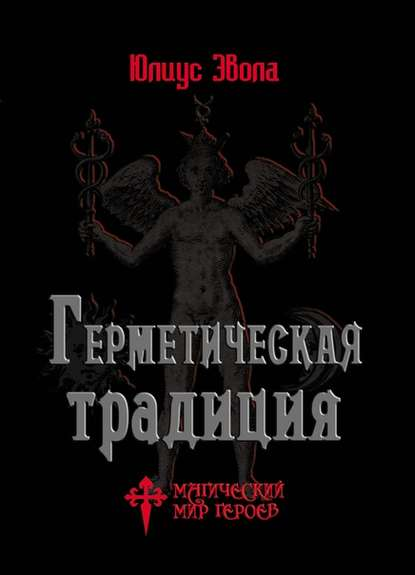 Юлиус Эвола Герметическая традиция юлиус фучик юлиус фучик избранное в 2 книгах комплект