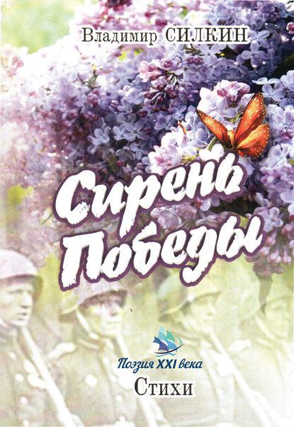 Владимир Силкин Сирень Победы (сборник)