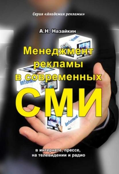 Александр Назайкин Менеджмент рекламы в современных СМИ