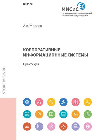 А. А. Жердев Корпоративные информационные системы. Практикум недорого