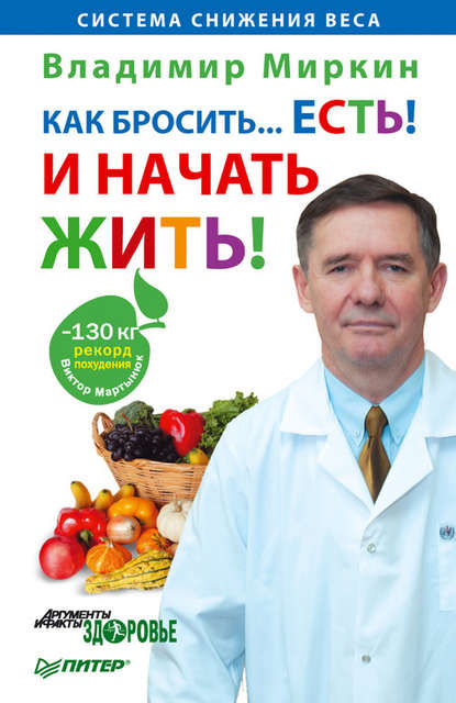 Владимир Миркин Как бросить… есть! И начать жить! владимир миркин как легко бросить курить и не поправиться уникальная авторская методика