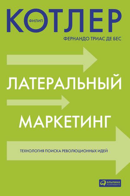 Филип Котлер Латеральный маркетинг: технология поиска революционных идей филип котлер маркетинг менеджмент