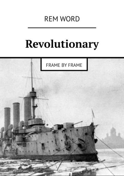Фото - RemWord Revolutionary. Frame byframe jerry borrowman invisible heroes of world war ii