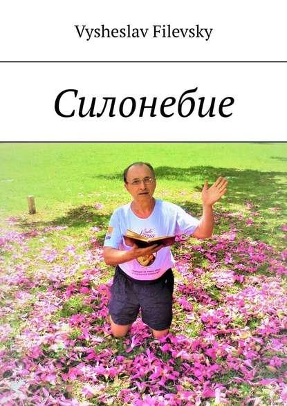 Фото - Vysheslav Filevsky Силонебие vysheslav filevsky дурачок или эротический сон вавгустовскуюночь