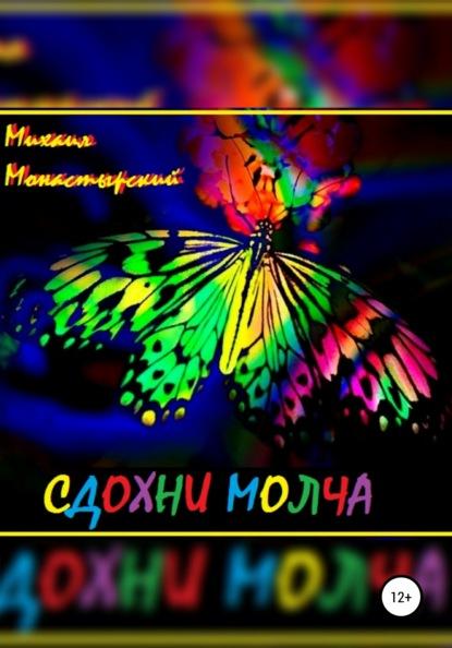Михаил Монастырский Сдохни молча