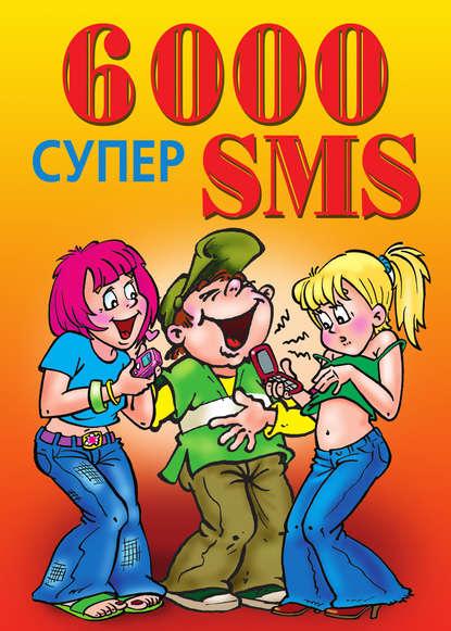 цена на Ксения Сергеевна Якубовская 6000 супер SMS