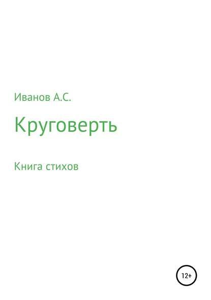 Александр Серафимович Иванов Круговерть серафимович а скитания
